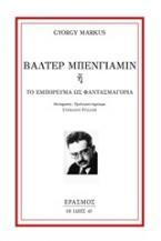 Βάλτερ Μπένγιαμιν ή Το εμπόρευμα ως φαντασμαγορία