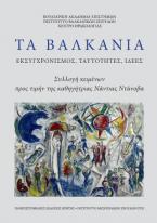 Τα Βαλκάνια. Εκσυγχρονισμός, ταυτότητες, ιδέες