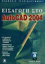 Εισαγωγή στο AutoCAD 2004