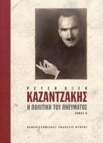 Καζαντζάκης: Η πολιτική του πνεύματος, Β΄