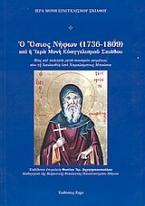 Ο Όσιος Νήφων (1736-1809) και η Ιερά Μονή Ευαγγελισμού Σκιάθου