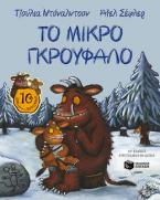 Το Μικρό Γκρούφαλο, 10η ειδική επετειακή έκδοση
