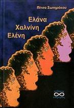 Ελάνα, Χαλνίνη, Ελένη