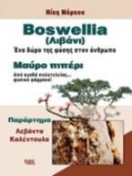 Boswellia (λιβάνι)