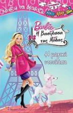 Barbie η βασίλισσα της μόδας: Η μαγική ντουλάπα