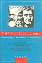 Μαρξισμός και επιστήμες