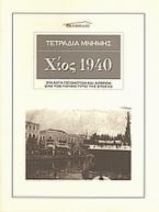 Τετράδια μνήμης: Χίος 1940