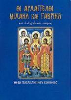 Οι αρχάγγελοι Μιχαήλ και Γαβριήλ και ο αγγελικός κόσμος