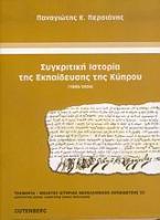 Συγκριτική ιστορία της εκπαίδευσης της Κύπρου