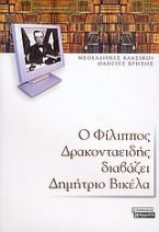 Ο Φίλιππος Δρακονταειδής διαβάζει Δημήτριο Βικέλα