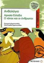 Ανθολόγιο, Αρχαία Ελλάδα Β΄ γυμνασίου