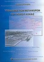 Υποδομές των μεταφορών του νομού Αχαΐας
