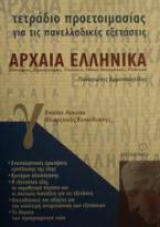 Τετράδιο προετοιμασίας για τις πανελλαδικές εξετάσεις αρχαία ελληνικά Γ΄ ενιαίου λυκείου