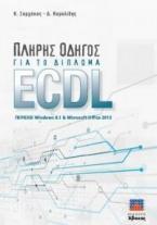 Πλήρης Οδηγός για το Δίπλωμα ECDL 2013