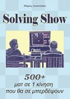 Solving Show: 500+ματ σε 1 κίνηση που θα σε μπερδέψουν
