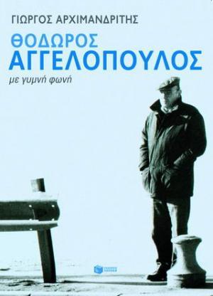 Θόδωρος Αγγελόπουλος