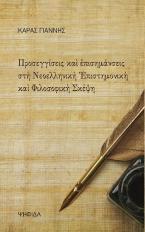 Προσεγγίσεις και επισημάνσεις στη Νεοελληνική Επιστημονική και Φιλοσοφική Σκέψη