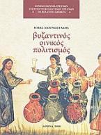 Ο βυζαντινός οινικός πολιτισμός