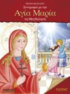 Συντροφιά με την Αγία Μαρία τη Μαγδαληνή