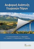Αειφορική ανάπτυξη γεωργικών πόρων