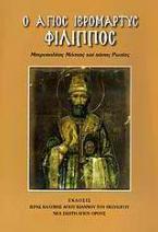 Ο Άγιος ιερομάρτυς Φίλιππος Μητροπολίτης Μόσχας και πάσης Ρωσίας