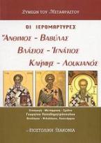 Οι ιερομάρτυρες Άνθιμος, Βαβύλας, Βλάσιος, Ιγνάτιος, Κλήμης, Λουκιανός