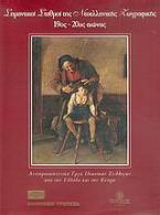 Σημαντικοί σταθμοί της νεοελληνικής ζωγραφικής 19ος - 20ος αιώνας