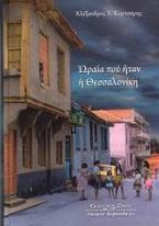 Ωραία που ήταν η Θεσσαλονίκη