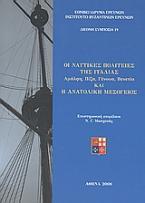 Οι ναυτικές πολιτείες της Ιταλίας Αμάλφη, Πίζα, Γένουα, Βενετία και η Ανατολική Μεσόγειος