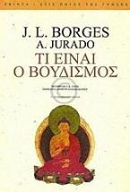 Τι είναι ο βουδισμός