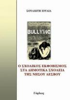 Ο Σχολικός Εκφοβισμός στα Δημοτικά Σχολεία της Νήσου Λέσβου