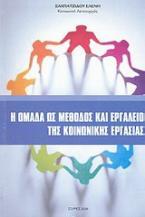 Η ομάδα ως μέθοδος και εργαλείο της κοινωνικής εργασίας