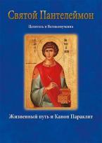 Άγιος Παντελεήμων Святой Пантелеймон Целитель и Великомученик Жизненный путь и Канон Параклит