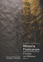 Η ιστορία των Φράγκων