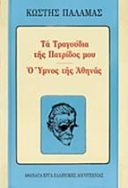 Τα τραγούδια της πατρίδος μου. Ο ύμνος της Αθηνάς