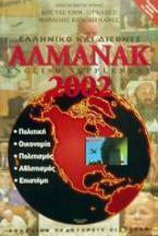 Ελληνικό και διεθνές αλμανάκ 2002