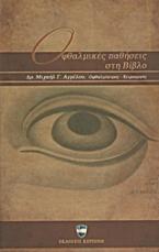 Οφθαλμικές παθήσεις στη Βίβλο