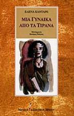 Μια γυναίκα από τα Τίρανα