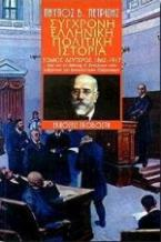 Σύγχρονη ελληνική πολιτική ιστορία