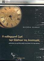 Η καθημερινή ζωή των Ελλήνων της διασποράς