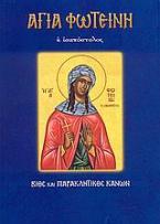 Αγία Φωτεινή η ισαπόστολος
