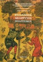 Βυζαντινός μελίρρυτος πολιτισμός