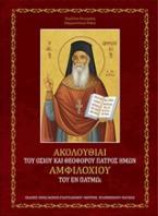 Ακολουθίαι του Οσίου και Θεοφόρου πατρός ημών Αμφιλοχίου τον εν Πάτμω