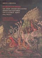 Η εικονογράφηση των Αίνων στη μεταβυζαντινή μνημειακή ζωγραφική του ελλαδικού χώρου 16ος-18ος αι.