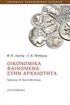 Οικονομικά φαινόμενα στην αρχαιότητα