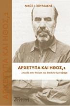 Αρχέτυπα και ήθος: Σπουδή στην ποίηση του Θανάση Κωσταβάρα