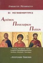 Οι μεγαλομάρτυρες Αρτέμιος, Παντελεήμων και Πλάτων