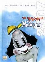 Το ημερολόγιο του Μπούμπη 2007