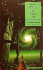 Η Βίβλος του διαστήματος