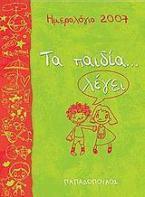 Ημερολόγιο 2007: Τα παιδία λέγει